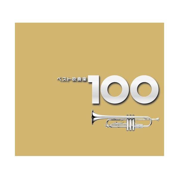 ベスト吹奏楽100の商品画像