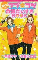 まいど!!ラブ★コン大阪だいすきBOOK (MARGARET RAINBOW COMICS)の詳細を見る