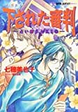 下された審判―占い師SAKI〈6〉 (集英社スーパーファンタジー文庫)