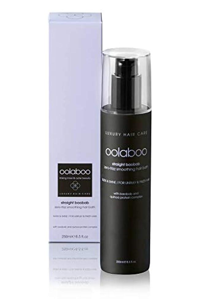 乳製品世論調査乳製品OOLABOOストレートバオバブゼロフリッツスムージングヘアーバス250ml