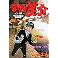 なぜか笑介 28 (ビッグコミックス)