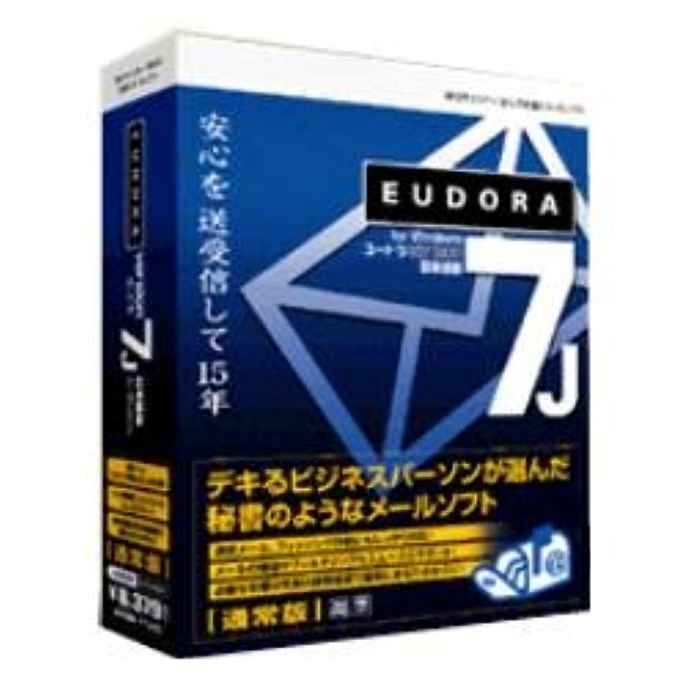 協定小麦粉データEudora 7J for Windows