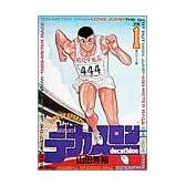 デカスロン 1 星の王子様 (ヤングサンデーコミックス)