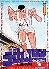 デカスロン 1 (ヤングサンデーコミックス)
