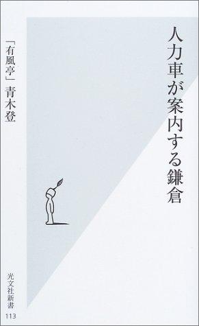 人力車が案内する鎌倉 (光文社新書)