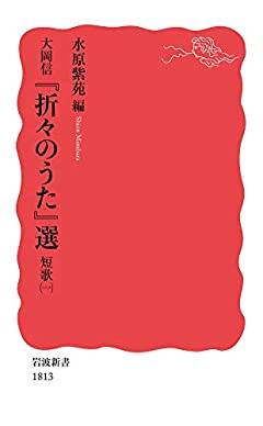 大岡信 『折々のうた』選 短歌(一) (岩波新書 新赤版 1813)
