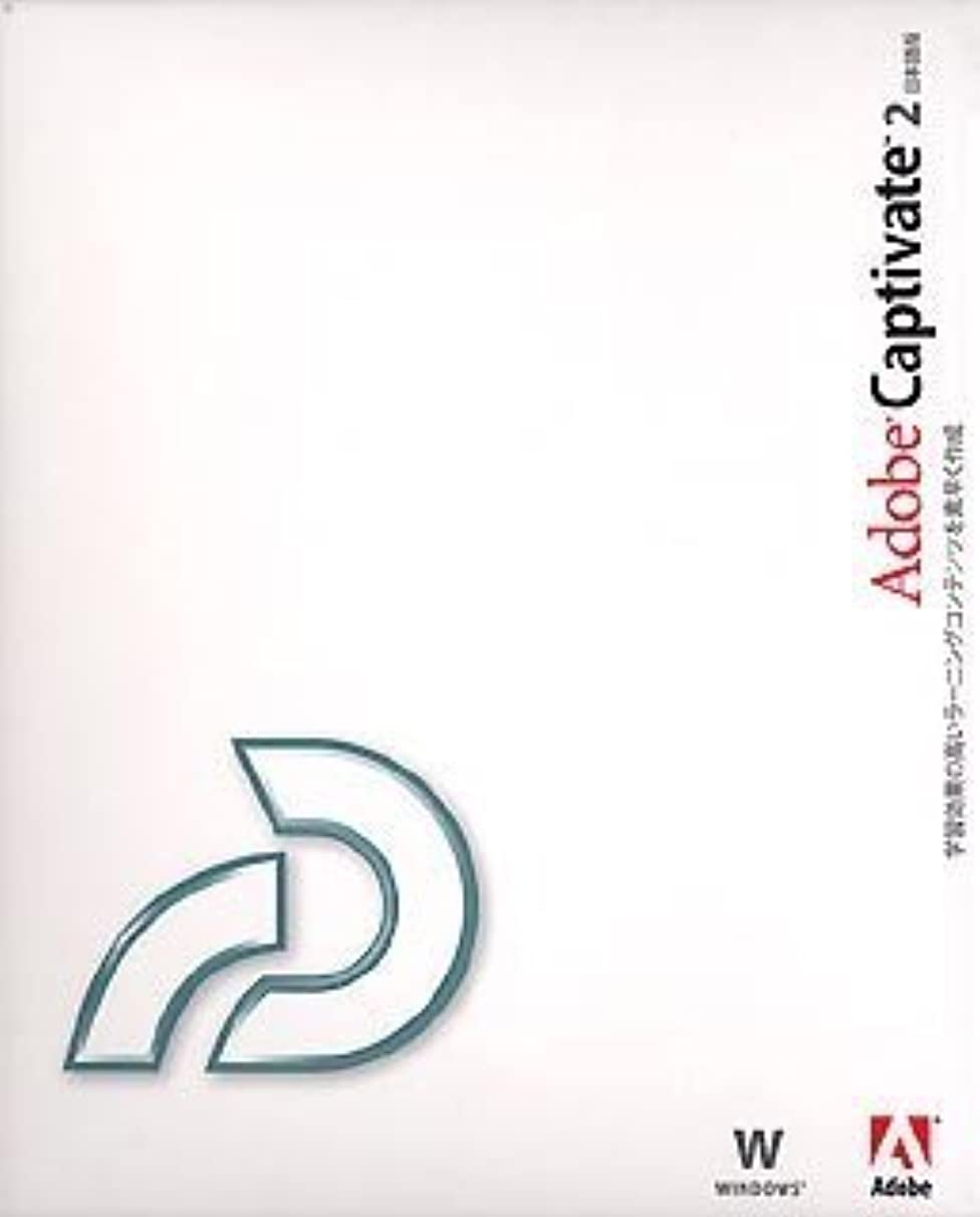 ためにプロフェッショナル選択Adobe Captivate 2.0 日本語版 Windows版