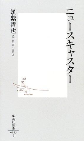 ニュースキャスター (集英社新書)