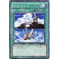 【遊戯王】サルベージ(通常魔法) EE2-JP097