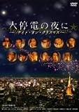 大停電の夜に ~ ナイト・オン・クリスマス ~ [DVD] 画像