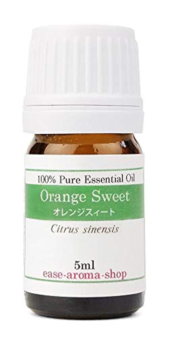 批判愛情深いローブease アロマオイル エッセンシャルオイル オレンジスイート 5ml AEAJ認定精油
