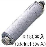 LIXIL INAX 交換用浄水カートリッジ JF-20-T 50本セット (JF-20x150本セット) まとめ買い品