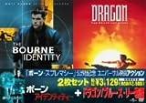 「ボーン・アイデンティティー」+「ドラゴン/ブルース・リー物語」 [DVD]