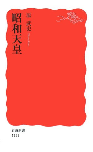 昭和天皇  / 原 武史