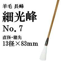 羊毛 長峰 細光峰 No.7
