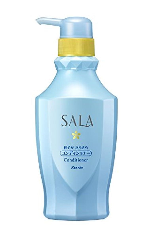 シミュレートする混合切るサラ コンディショナー 軽やかさらさら サラの香り