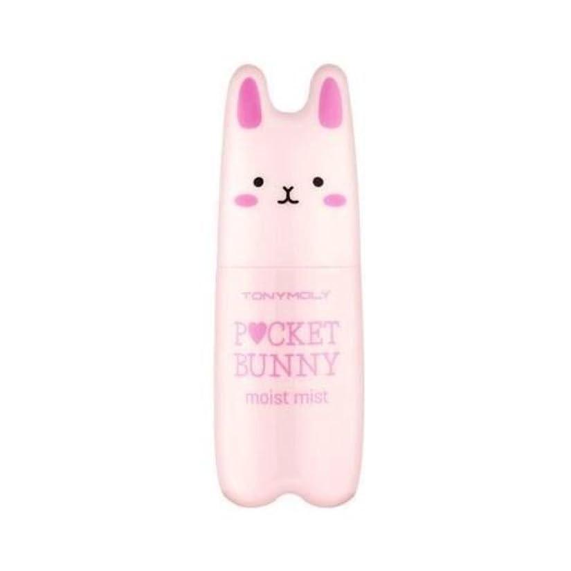 役割カタログバイオレット(6 Pack) TONYMOLY Pocket Bunny Moist Mist (並行輸入品)