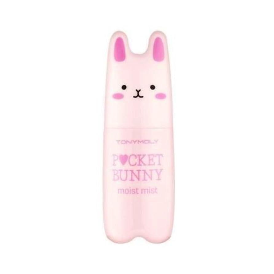 瞬時にスマイル学者(3 Pack) TONYMOLY Pocket Bunny Moist Mist (並行輸入品)