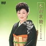 木村友衛 オリジナル ベスト14 (MEG-CD)