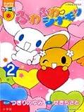 ふわふわ・シナモン 2 (ぴっかぴかコミックス カラー版)