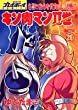 キン肉マンII世 (Second generations) (Battle20) (SUPERプレイボーイCOMICS)