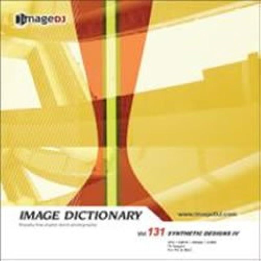 全部髄旅客イメージ ディクショナリー Vol.131 合成図案 (4)
