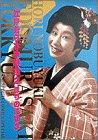 江戸むらさき特急 2 (ビッグコミックススペシャル)