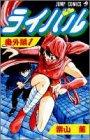 ライバル 番外編 1 (ジャンプコミックス)