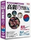 高麗 V3 + CROSS OCR JK