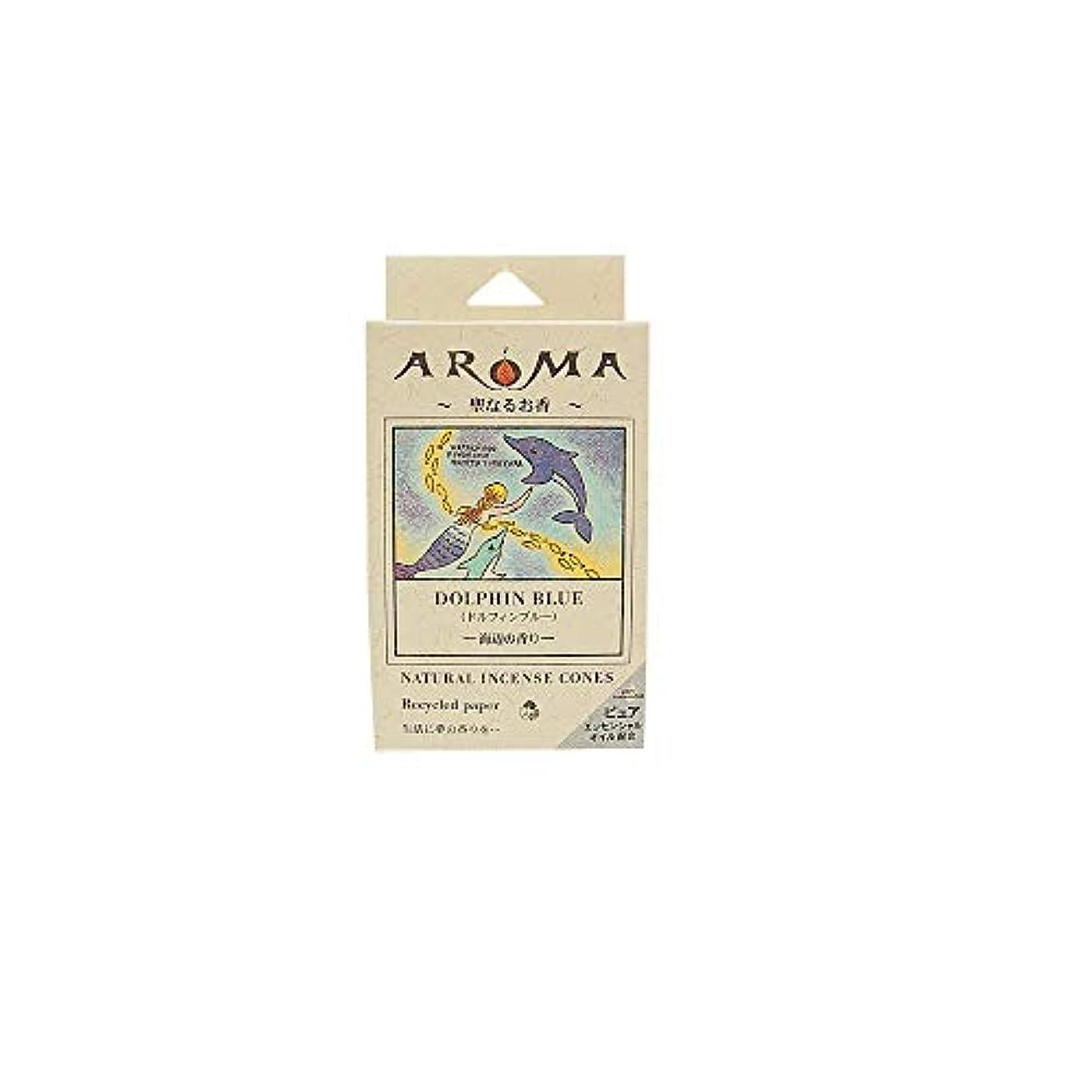 承認トースト面積アロマ香 ドルフィンブルー 16粒(コーンタイプインセンス 1粒の燃焼時間約20分 海辺の香り)