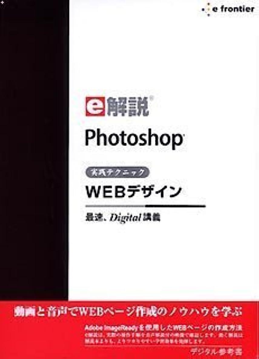 タイムリーな葉を拾う任命するe解説 Photoshop 実践テクニック WEBデザイン