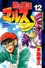 蒼き神話マルス 12 (少年マガジンコミックス)
