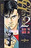 CITY HUNTER 2 (JUMP j BOOKS)