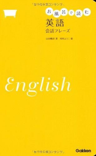 お風呂で読む英語[会話フレーズ]の詳細を見る