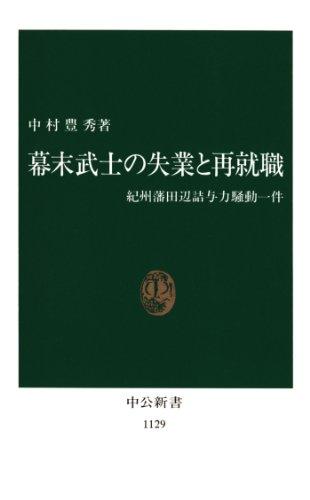 幕末武士の失業と再就職 (中公新書)