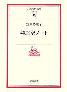 釋迢空ノート (岩波現代文庫)