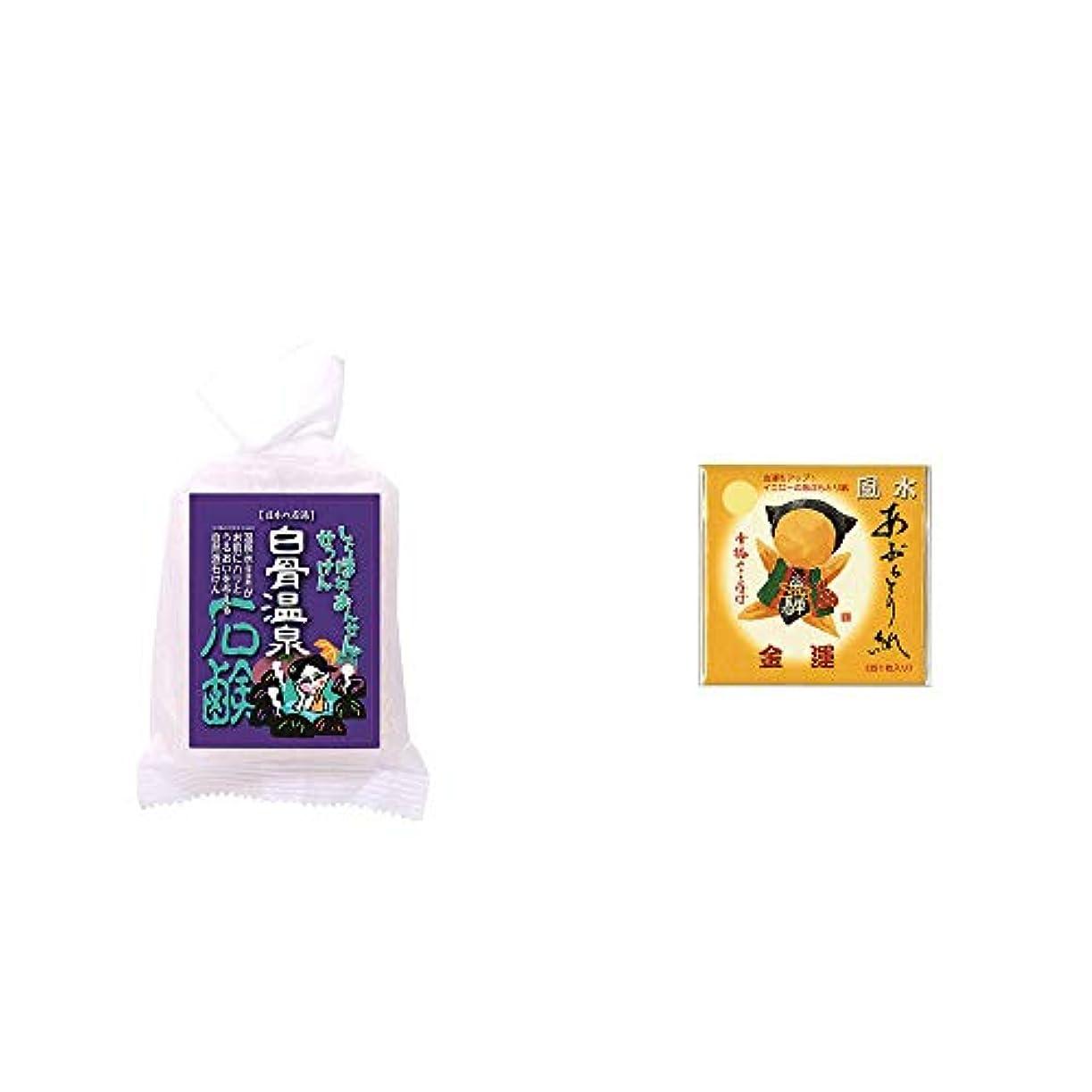 満了神社可聴[2点セット] 信州 白骨温泉石鹸(80g)?さるぼぼ 風水あぶらとり紙【イエロー】