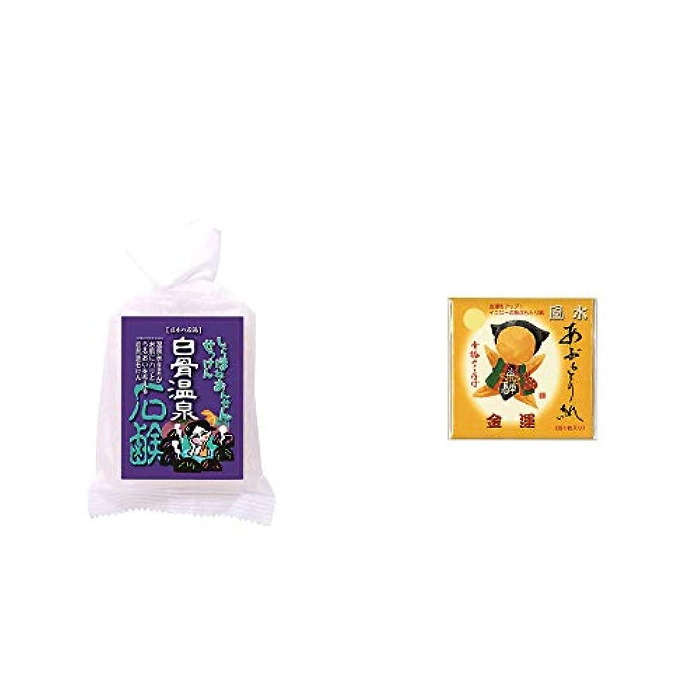 味わう祈り見習い[2点セット] 信州 白骨温泉石鹸(80g)?さるぼぼ 風水あぶらとり紙【イエロー】