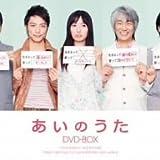 あいのうた DVD-BOX[DVD]