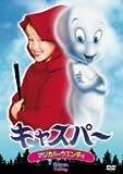 キャスパー:マジカル・ウェンディ [DVD]