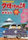 夕焼けの詩―三丁目の夕日 (19) (ビッグコミックス)