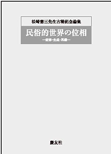民俗的世界の位相: ─変容・生成・再編─ (松崎憲三先生古稀記念論集)