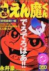 ドロロンえん魔くん 妖怪面食い編 (プラチナコミックス)