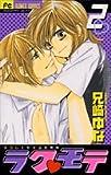 ラク・モテ 2―ラクしてモテる恋愛術 (フラワーコミックス)