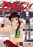 D.I.Speed!! (集英社スーパーダッシュ文庫)