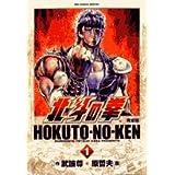 北斗の拳 完全版 (1) (BIG COMICS SPECIAL)