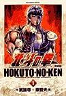 北斗の拳 完全版 第1巻