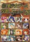 パソコン美少女ゲーム攻略スペシャル20 (パソコン美少女ゲーム攻略スペシャルシリーズ)