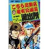 こちら葛飾区亀有公園前派出所 18 (ジャンプコミックス)