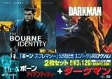 「ボーン・アイデンティティー」+「ダークマン」 [DVD]